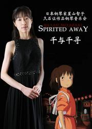 日本钢琴家星山智子久石让作品音乐会《千与千寻》