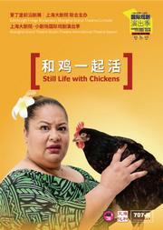 爱丁堡前沿剧展 :戏剧《和鸡一起活》——国际戏剧演出季