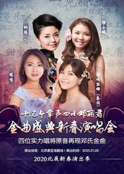 十亿个掌声——四小邓丽君-金曲盛典新春演唱会