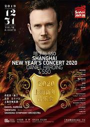 2020上海新年音乐会哈丁与SSO
