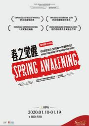 音乐剧《春之觉醒》 SPRING AWAKENING, THE MUSICAL