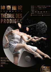 2020演出季开幕大戏法国多媒体魔幻秀《神奇理论》