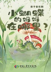 亲子音乐剧《小蝴蝶的妈妈在哪里?》