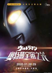 正版授权 大型实景舞台剧《奥特曼·宇宙之光》