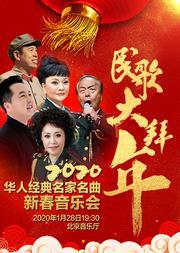 民歌大拜年——2020华人经典名家名曲新春音乐会
