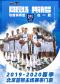 2019-2020赛季CBA联赛常规赛北京首钢主场比赛