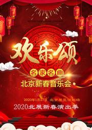 2020 北展新春演出季 欢乐颂—名家名曲北京新春音乐会