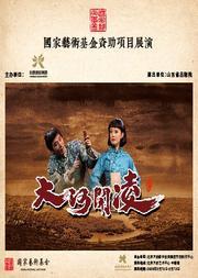 國家藝術基金資助項目展演 呂劇《大河開凌》