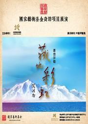 國家藝術基金資助項目展演 評劇《藏地彩虹》