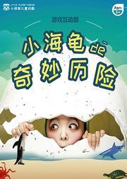 小顽家• 沉浸式游戏互动剧《小海龟的奇幻历险》