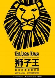 百老汇原版音乐剧《狮子王》