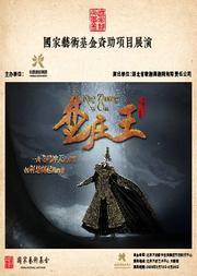 國家藝術基金資助項目展演 歌劇《楚莊王》