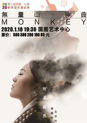無量山神曲·Monkey——阿朵故烈演唱會