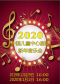 经典作品视听交响音乐会《新年音乐会》