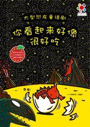北京儿艺-恐龙童话剧《你看起来好像很好吃》