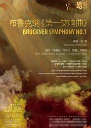 布鲁克纳《第一交响曲》