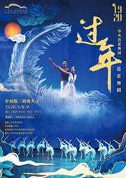 中央芭蕾舞团芭蕾舞剧《过年》