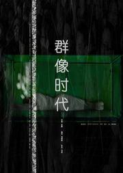 2019年北京国际青年戏剧节 话剧:《群像时代》