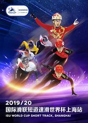 2019/20国际滑联短道速滑世界杯上海站