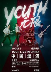 VOGUE 5 2019《YOUTH·无限》中国巡回演唱会-上海站