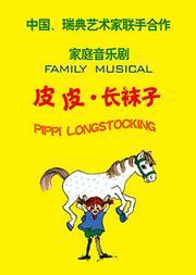 中国儿童艺术剧院 家庭音乐剧《皮皮?长袜子》