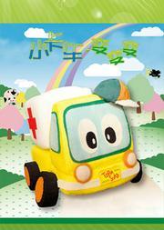 中国儿童艺术剧院 益智趣味儿童剧《小卡车·变变变》