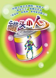 中国儿童艺术剧院 郑渊洁童话剧《罐头小人》