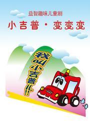 中国儿童艺术剧院 益智趣味儿童剧《小吉普•变变变》