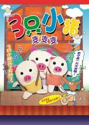 中国儿童艺术剧院 益智趣味儿童剧《三只小猪?变变变》