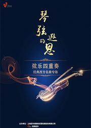 《琴弦上的遐思》—— 弦乐四重奏经典西方名曲专场