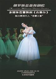 俄罗斯芭蕾舞剧院 多媒体芭蕾舞剧《吉赛尔》