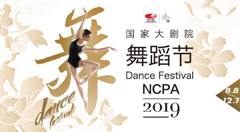 2019国家大剧院舞蹈节