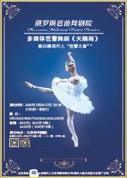 俄罗斯芭蕾舞剧院 多媒体芭蕾舞剧《天鹅湖》