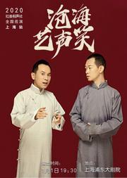 """""""滄海藝聲笑 相聲摩天輪"""" 紅壺相聲社2020全國巡演 上海站"""