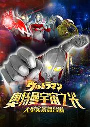 大型多媒体舞台剧《奥特曼:宇宙之光》中文版