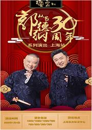 大景文化-郭德綱從藝三十周年全球巡演系列演出