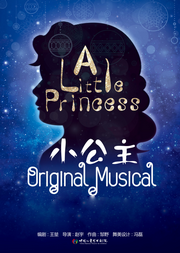 中国儿童艺术剧院《小公主》