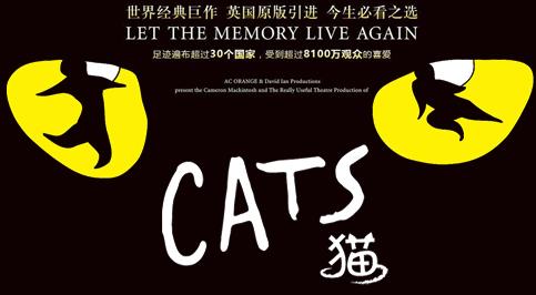 """(空前钜惠)世界原版经典音乐剧《猫》CATS 【2020中国""""猫""""年震撼回归】"""
