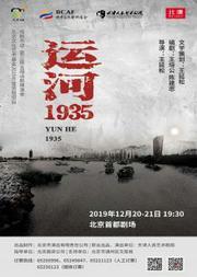 话剧:《运河1935》