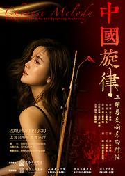 中国旋律·二胡与交响乐的对话