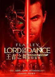 迈克尔·弗莱利踢踏舞巅峰之作《王者之舞》