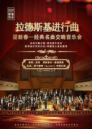 迎新春·《拉德斯基进行曲》—经典名曲交响音乐会