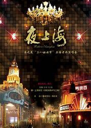 """《夜上海》——海之花""""三八妇女节""""上海老歌演唱会"""