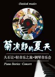 菊次郎的夏天—久石让轻音乐之旅钢琴音乐会