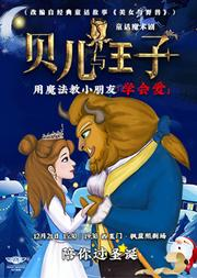 圣诞相约奇幻森林童话魔术剧《贝儿与王子》