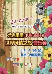 尤克里里(Ukulele)—刘宗立世界风情之旅视听音乐会