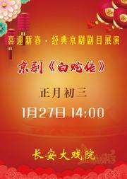 长安大戏院1月27日(初三日场)京剧《白蛇传》