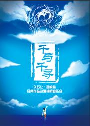 久石让.宫崎骏经典动漫作品音乐会《千与千寻》