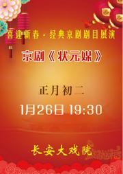 长安大戏院1月26日(初二晚场)京剧《状元媒》