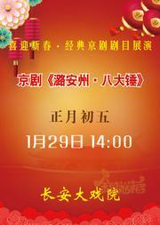 长安大戏院1月29日(初五日场)京剧《潞安州·八大锤》
